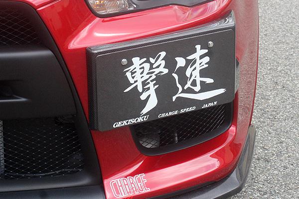 ChargeSpeed Carbon Front License Plate Garnish Cowl Mitsubishi EVO X 08-12 - CS427LPGC