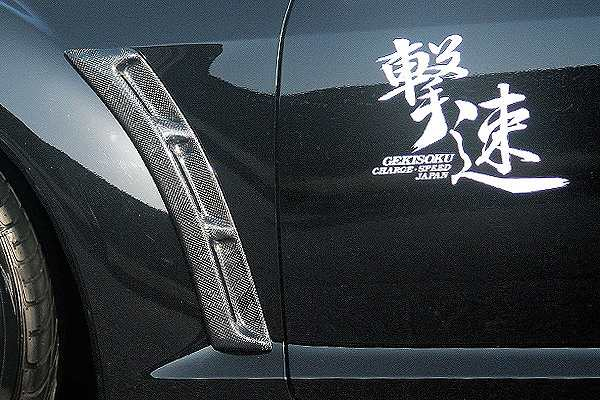 ChargeSpeed FRP Front Fender Ducts Mazda RX-8 03-08 - CS716FD